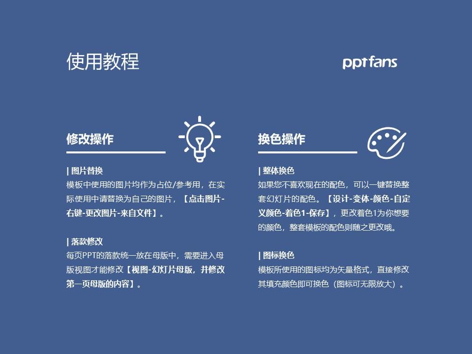 四川文化传媒职业学院PPT模板下载_幻灯片预览图37