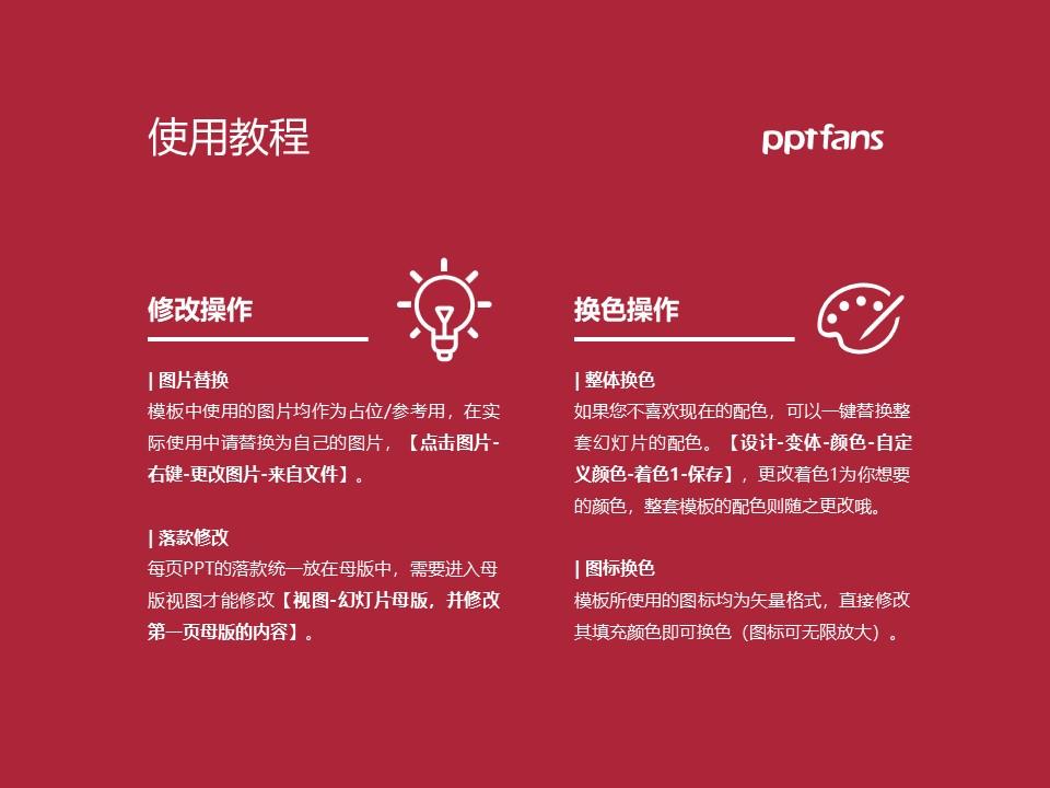 河南护理职业学院PPT模板下载_幻灯片预览图37