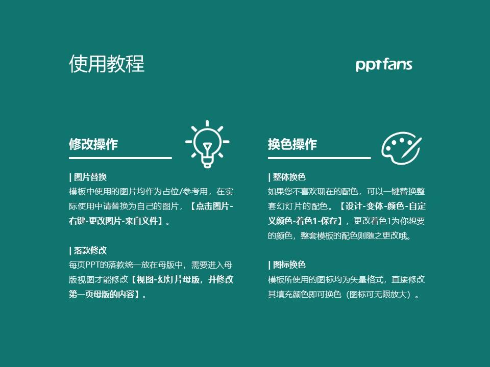 河南应用技术职业学院PPT模板下载_幻灯片预览图37