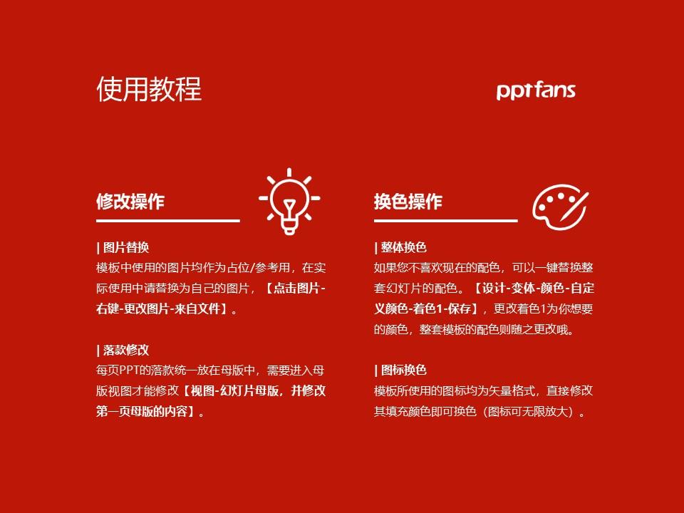 河南艺术职业学院PPT模板下载_幻灯片预览图37