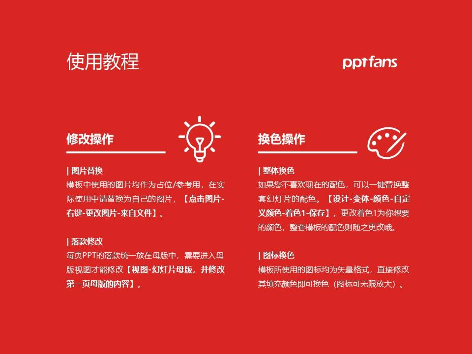 郑州信息工程职业学院PPT模板下载_幻灯片预览图27
