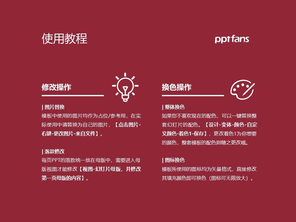 许昌陶瓷职业学院PPT模板下载_幻灯片预览图37