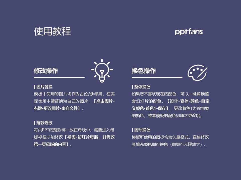 新乡职业技术学院PPT模板下载_幻灯片预览图37