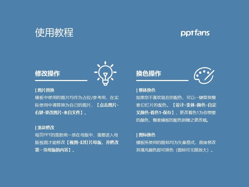 郑州城市职业学院PPT模板下载_幻灯片预览图37