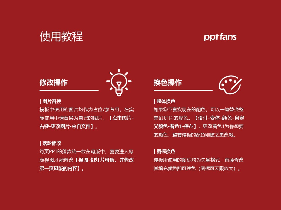 漯河食品职业学院PPT模板下载_幻灯片预览图37