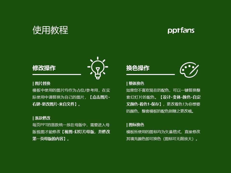 河南建筑职业技术学院PPT模板下载_幻灯片预览图37