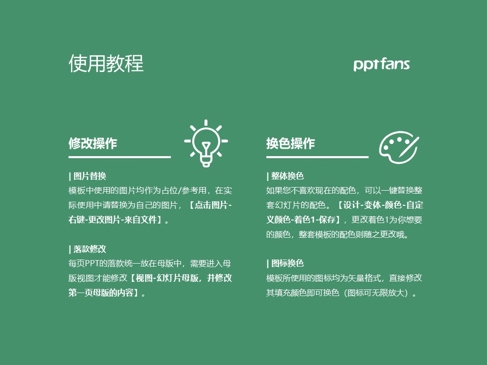 河南林业职业学院PPT模板下载_幻灯片预览图60