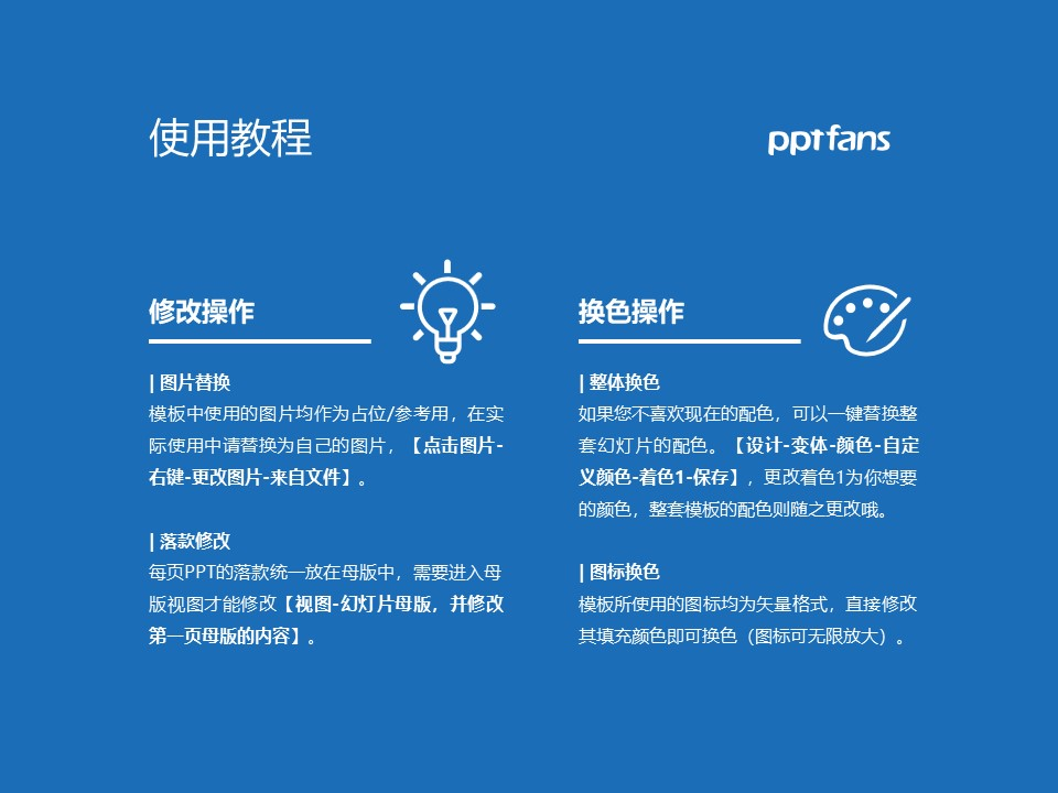 黄河水利职业技术学院PPT模板下载_幻灯片预览图37