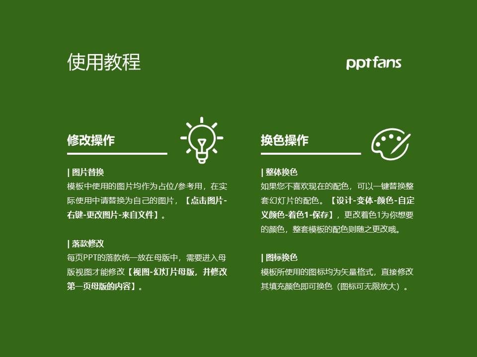 商丘医学高等专科学校PPT模板下载_幻灯片预览图37