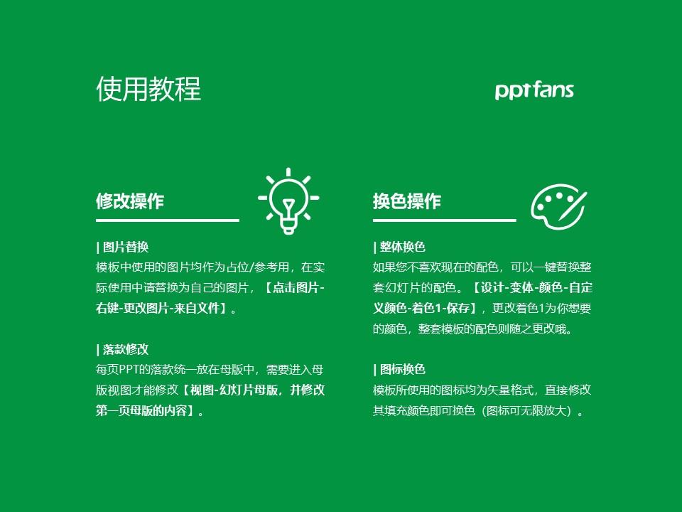 南阳医学高等专科学校PPT模板下载_幻灯片预览图37