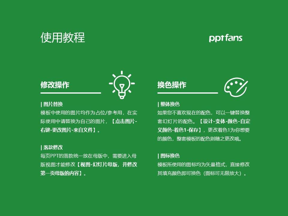 郑州澍青医学高等专科学校PPT模板下载_幻灯片预览图37