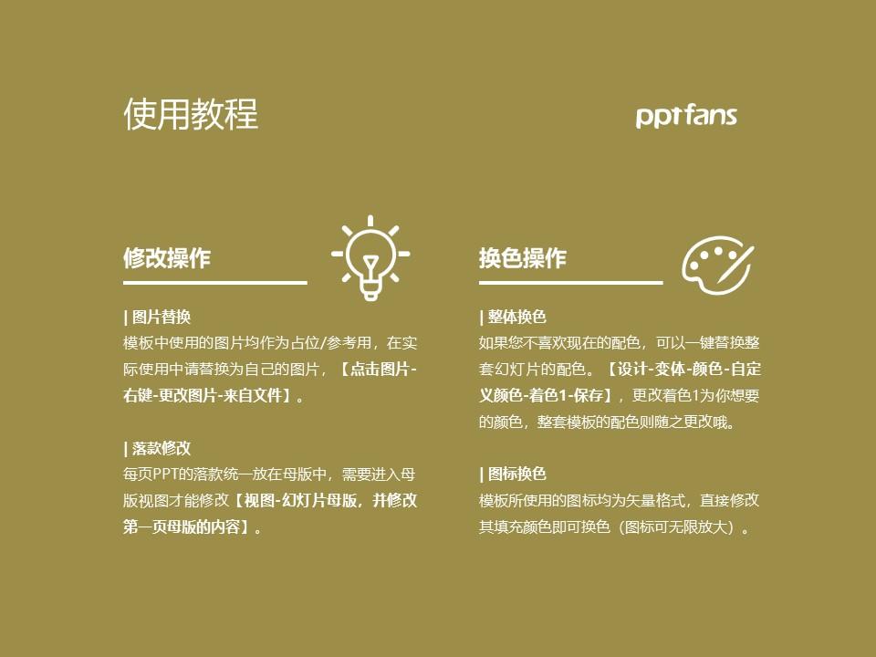 河南医学高等专科学校PPT模板下载_幻灯片预览图37