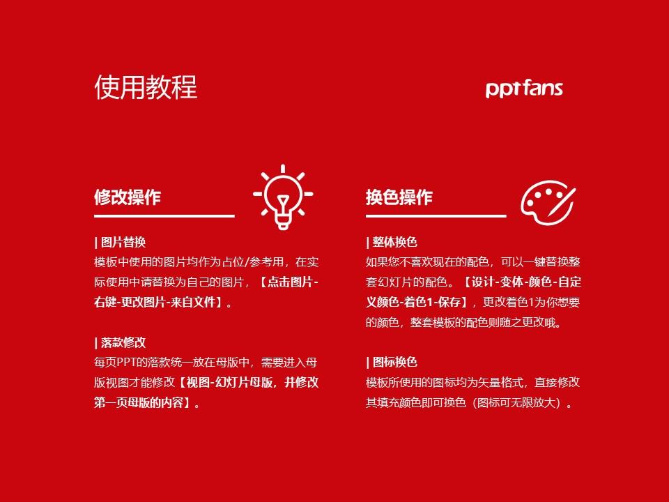 安阳幼儿师范高等专科学校PPT模板下载_幻灯片预览图37