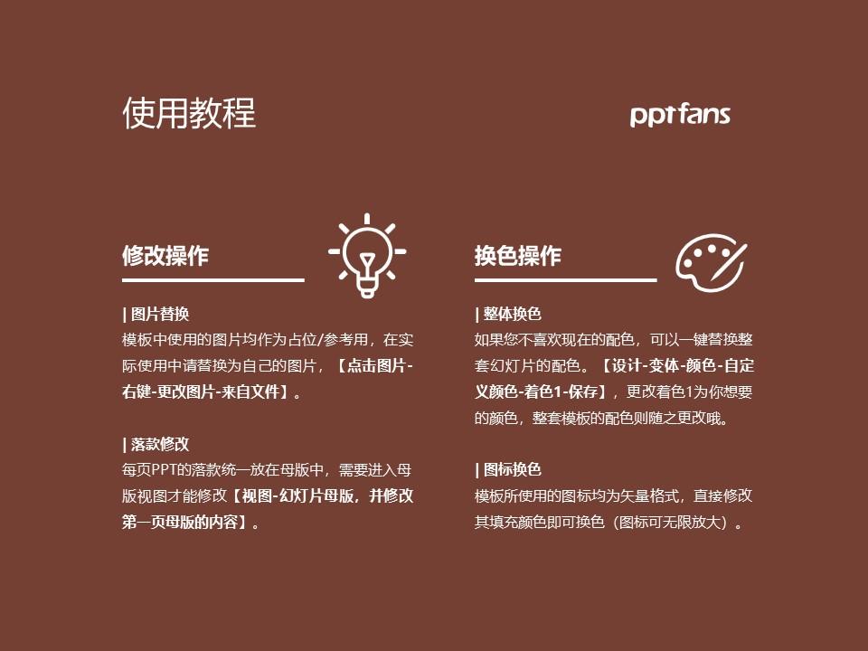 郑州成功财经学院PPT模板下载_幻灯片预览图37