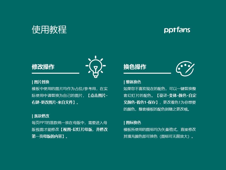 郑州幼儿师范高等专科学校PPT模板下载_幻灯片预览图38