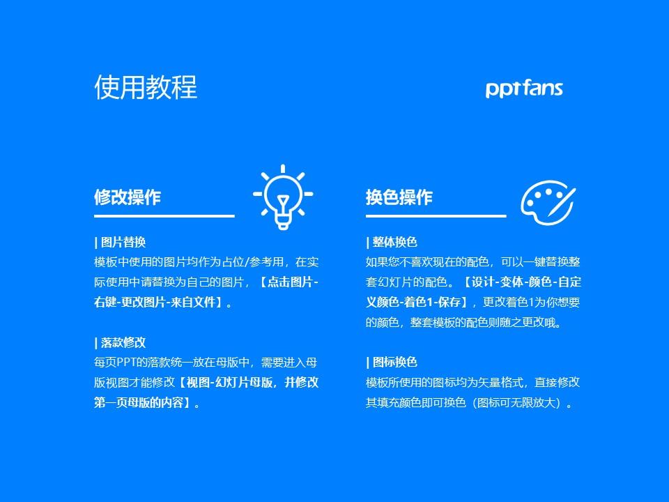 湘潭职业技术学院PPT模板下载_幻灯片预览图37