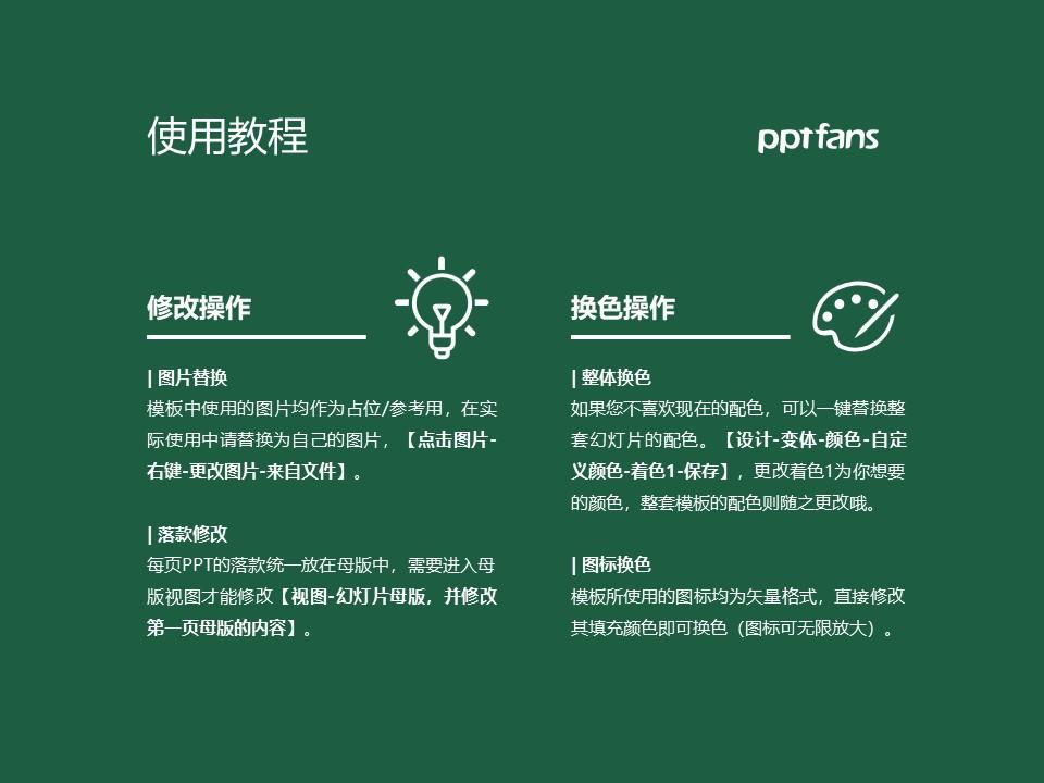 信阳农林学院PPT模板下载_幻灯片预览图37