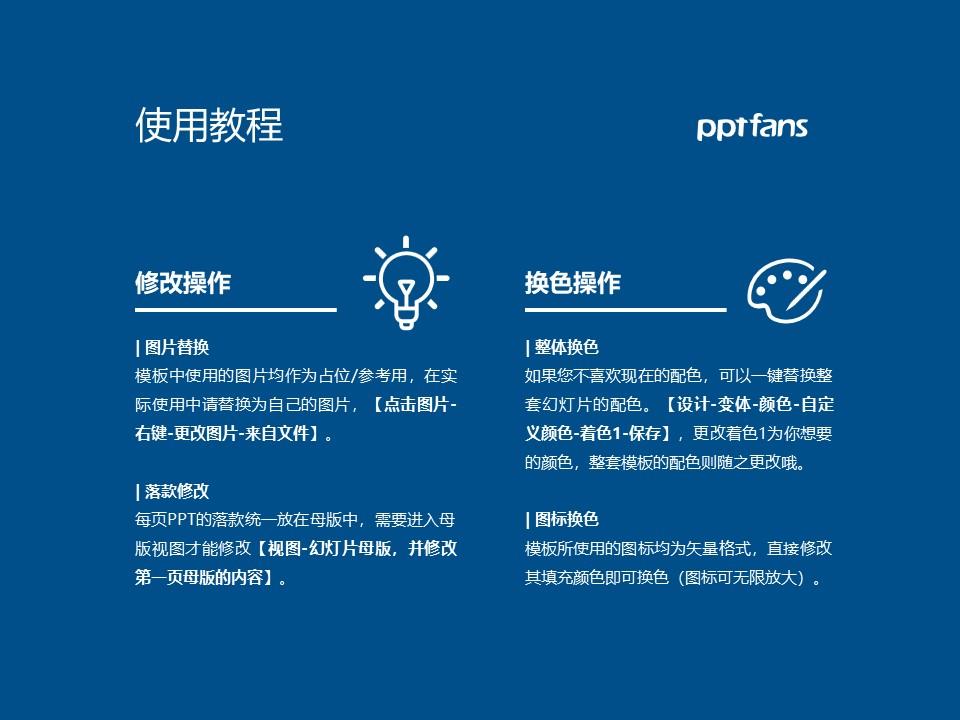 黄淮学院PPT模板下载_幻灯片预览图37