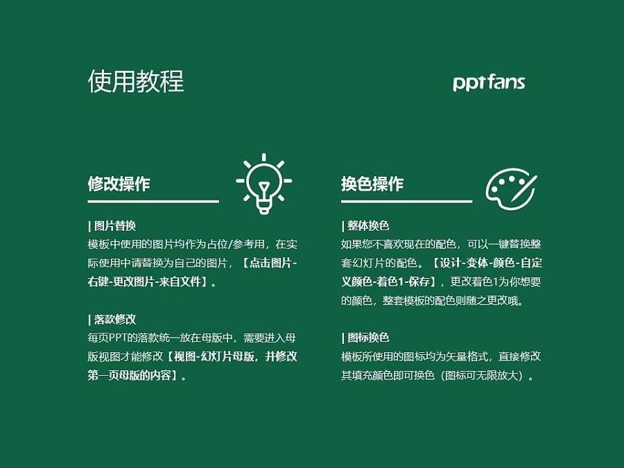 许昌学院PPT模板下载_幻灯片预览图37