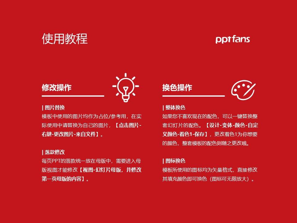 湖南商务职业技术学院PPT模板下载_幻灯片预览图37