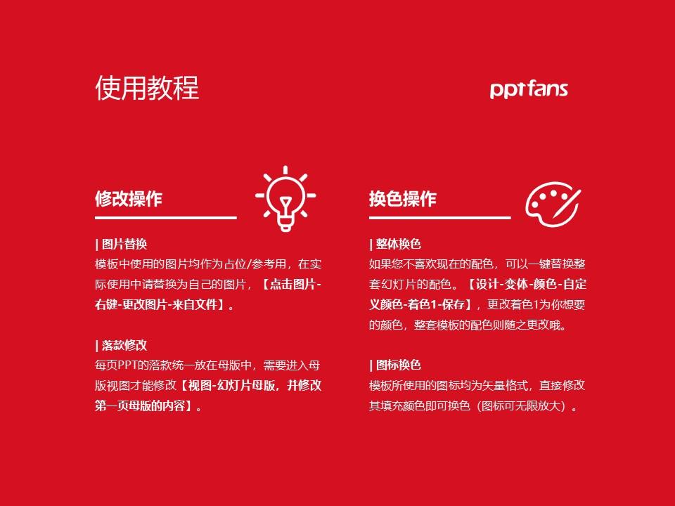 湖南科技经贸职业学院PPT模板下载_幻灯片预览图37