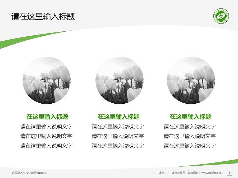 河套学院PPT模板下载_幻灯片预览图4
