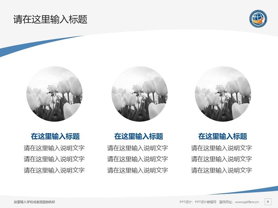 广西国际商务职业技术学院PPT模板下载_幻灯片预览图4