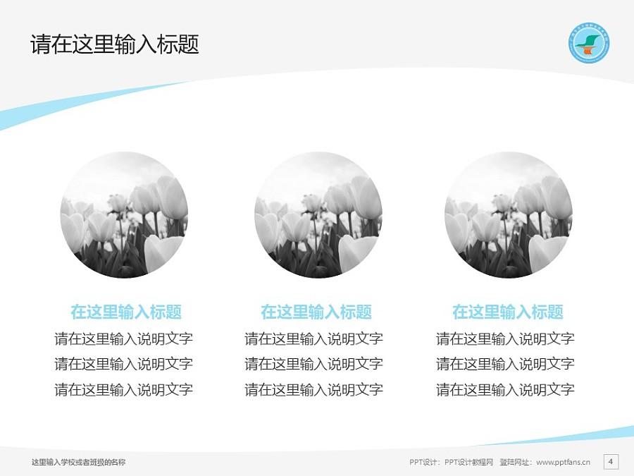 广西生态工程职业技术学院PPT模板下载_幻灯片预览图4