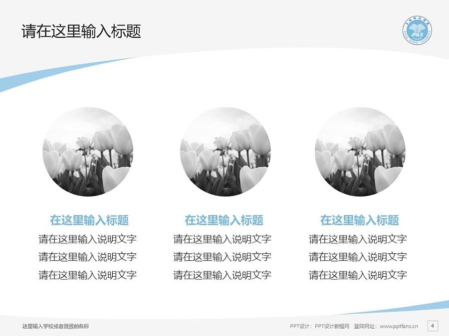 玉林师范学院PPT模板下载_幻灯片预览图4