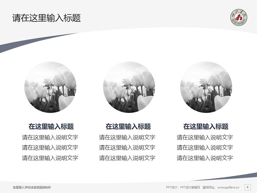 河池学院PPT模板下载_幻灯片预览图4