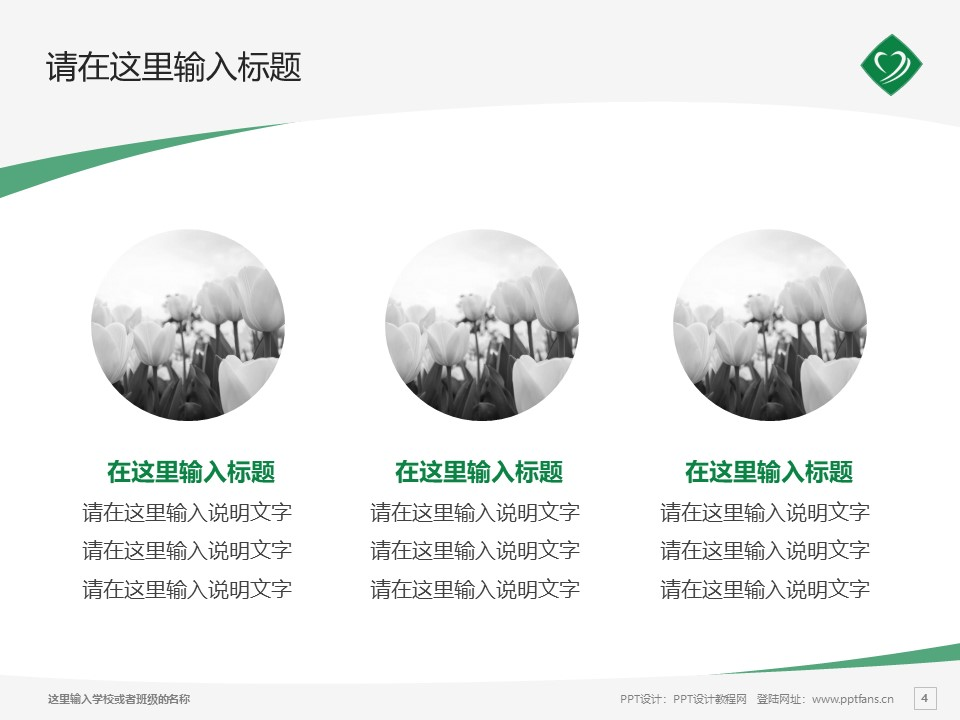 右江民族医学院PPT模板下载_幻灯片预览图4