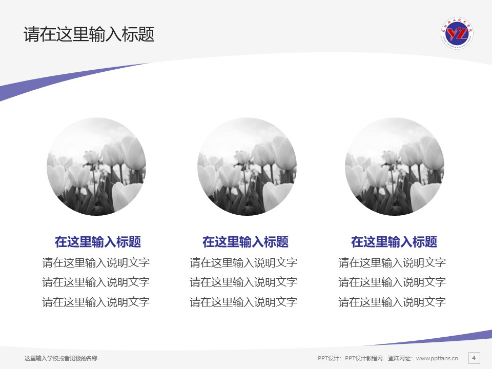 益阳职业技术学院PPT模板下载_幻灯片预览图4