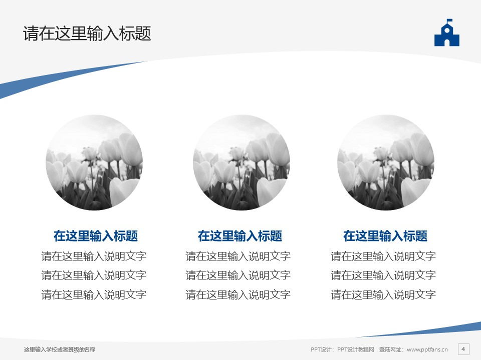 株洲师范高等专科学校PPT模板下载_幻灯片预览图4