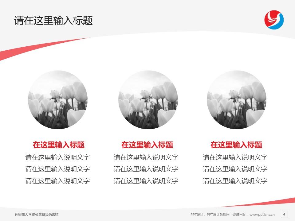 南阳职业学院PPT模板下载_幻灯片预览图4