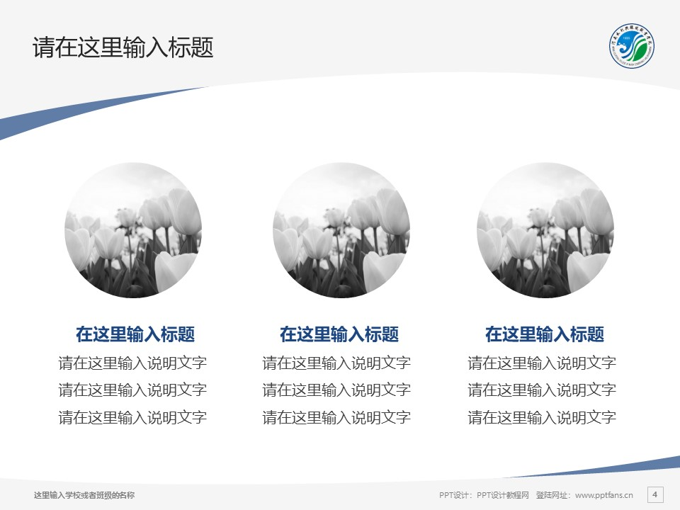 河南水利与环境职业学院PPT模板下载_幻灯片预览图4