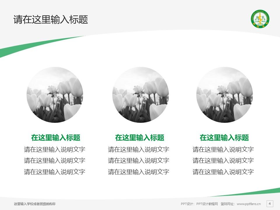 南阳医学高等专科学校PPT模板下载_幻灯片预览图4