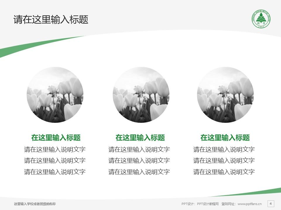 郑州澍青医学高等专科学校PPT模板下载_幻灯片预览图4