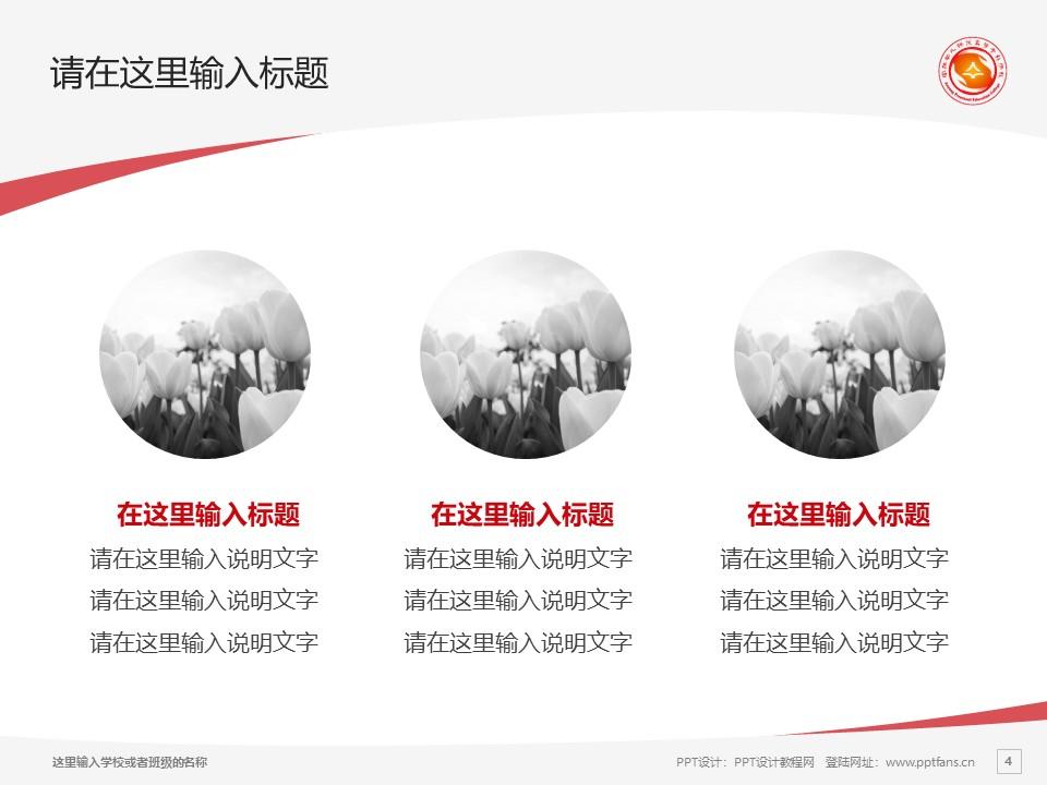 安阳幼儿师范高等专科学校PPT模板下载_幻灯片预览图4