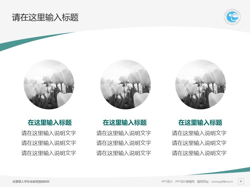 郑州幼儿师范高等专科学校PPT模板下载_幻灯片预览图12