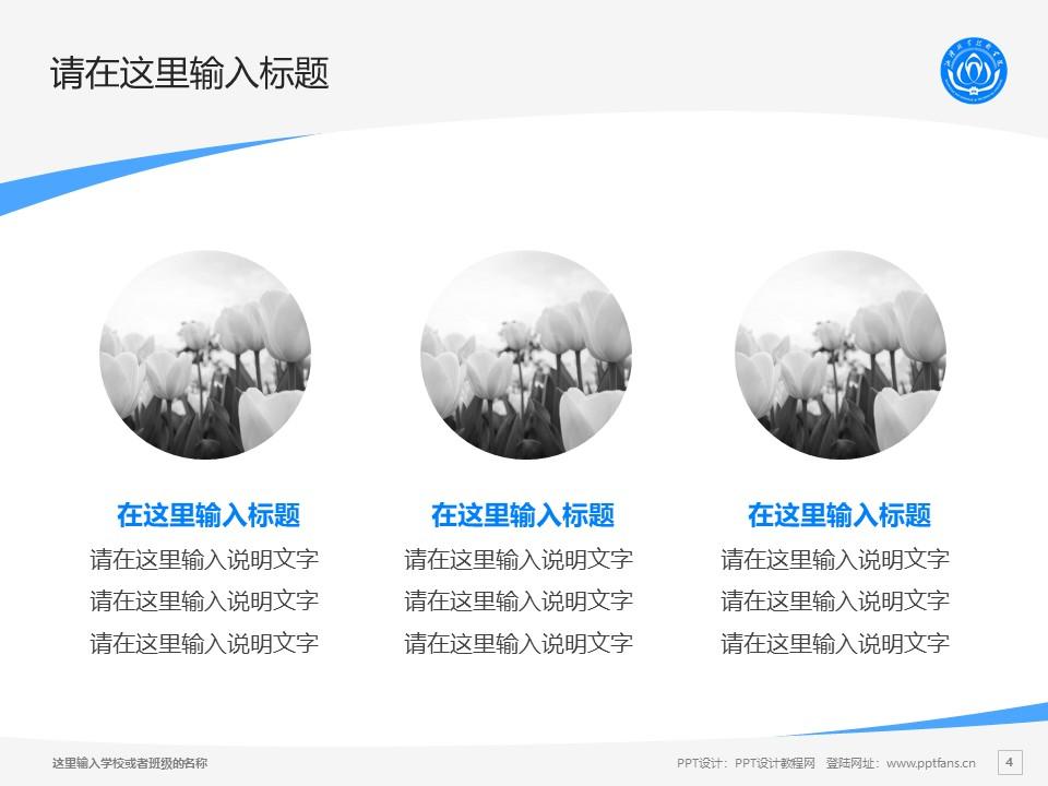 湘潭职业技术学院PPT模板下载_幻灯片预览图4