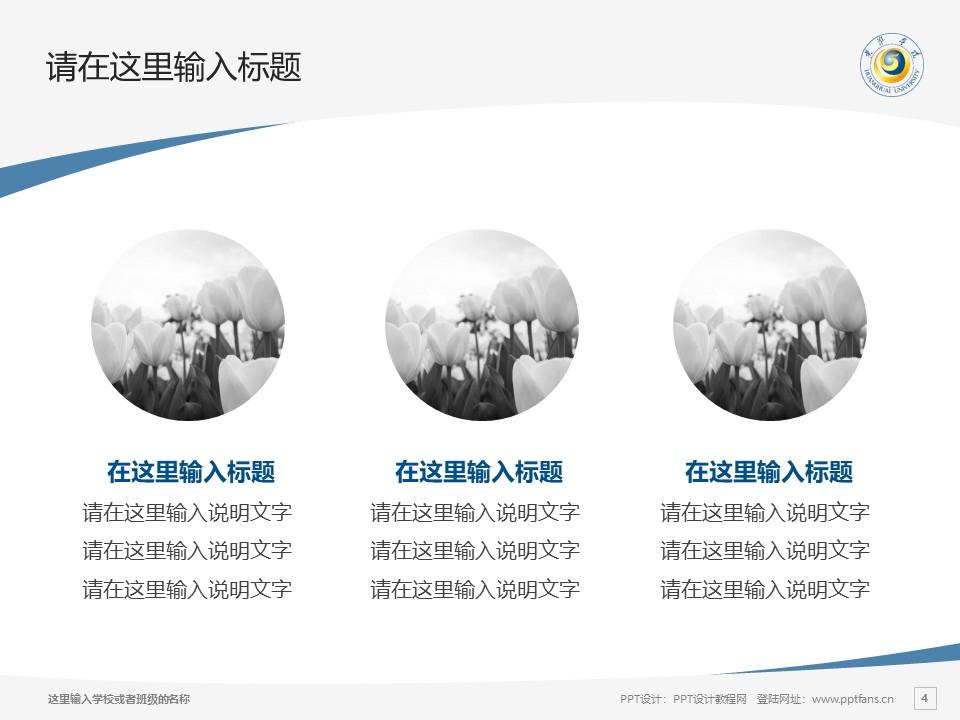 黄淮学院PPT模板下载_幻灯片预览图4