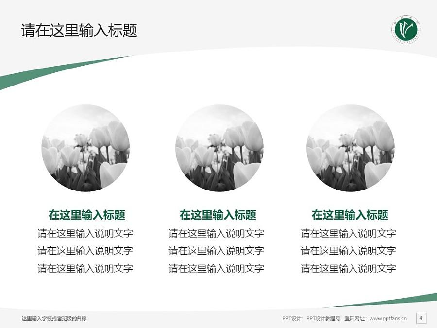 许昌学院PPT模板下载_幻灯片预览图4