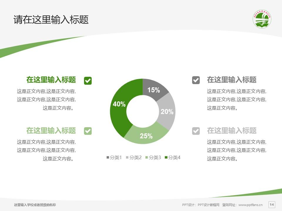 内蒙古交通职业技术学院PPT模板下载_幻灯片预览图14