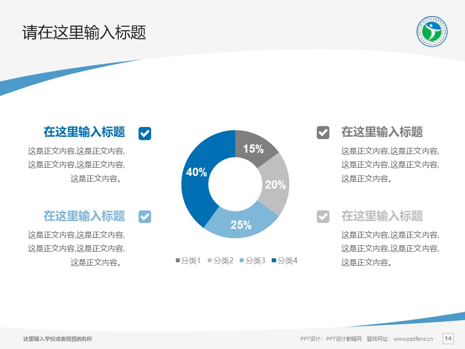内蒙古体育职业学院PPT模板下载_幻灯片预览图14