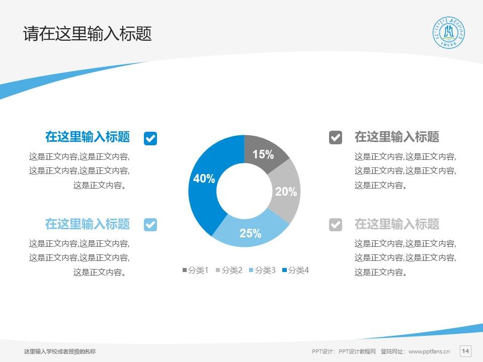 内蒙古财经大学PPT模板下载_幻灯片预览图14
