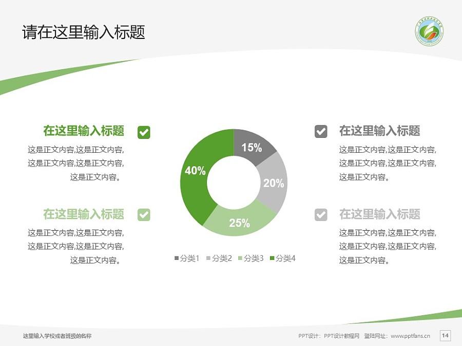 广西农业职业技术学院PPT模板下载_幻灯片预览图14
