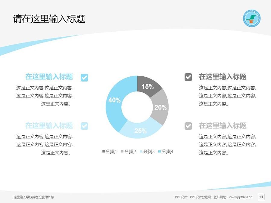 广西生态工程职业技术学院PPT模板下载_幻灯片预览图14