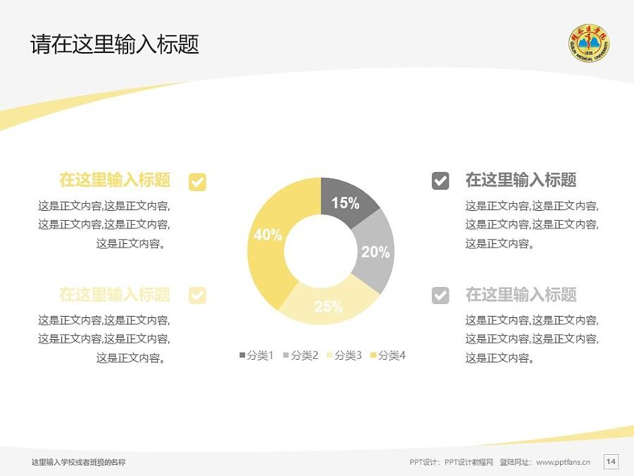 桂林医学院PPT模板下载_幻灯片预览图14