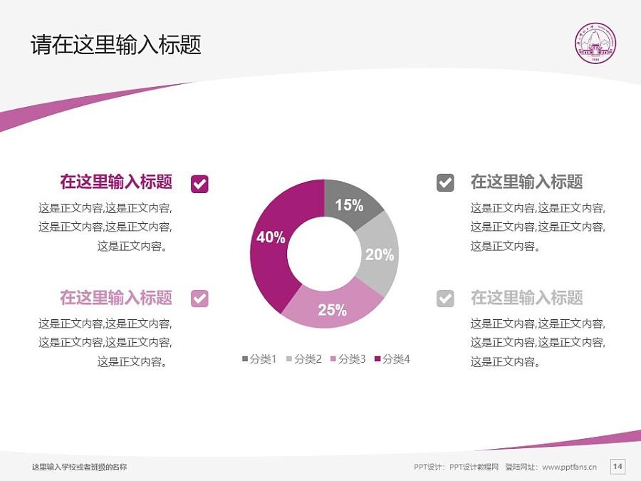 广西师范大学PPT模板下载_幻灯片预览图14