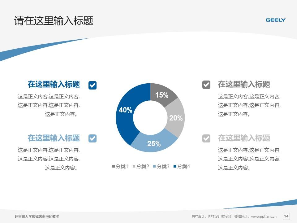 湖南吉利汽车职业技术学院PPT模板下载_幻灯片预览图14